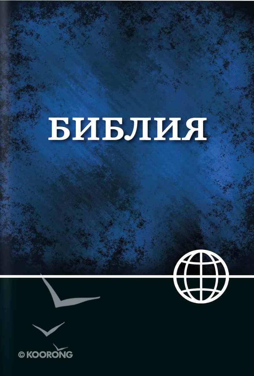 Nrt Russian Bible Blue/Black (Black Letter Edition) Paperback