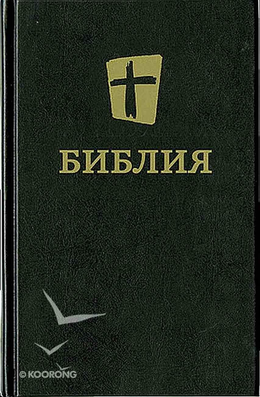 Nrt Russian Bible Black (Black Letter Edition) Hardback