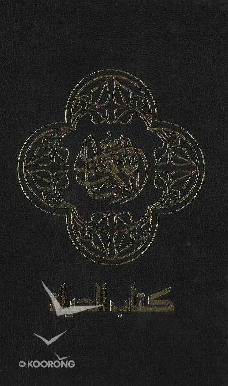 Nav Arabic Contemporary Bible Large Print Black (Black Letter Edition) Hardback