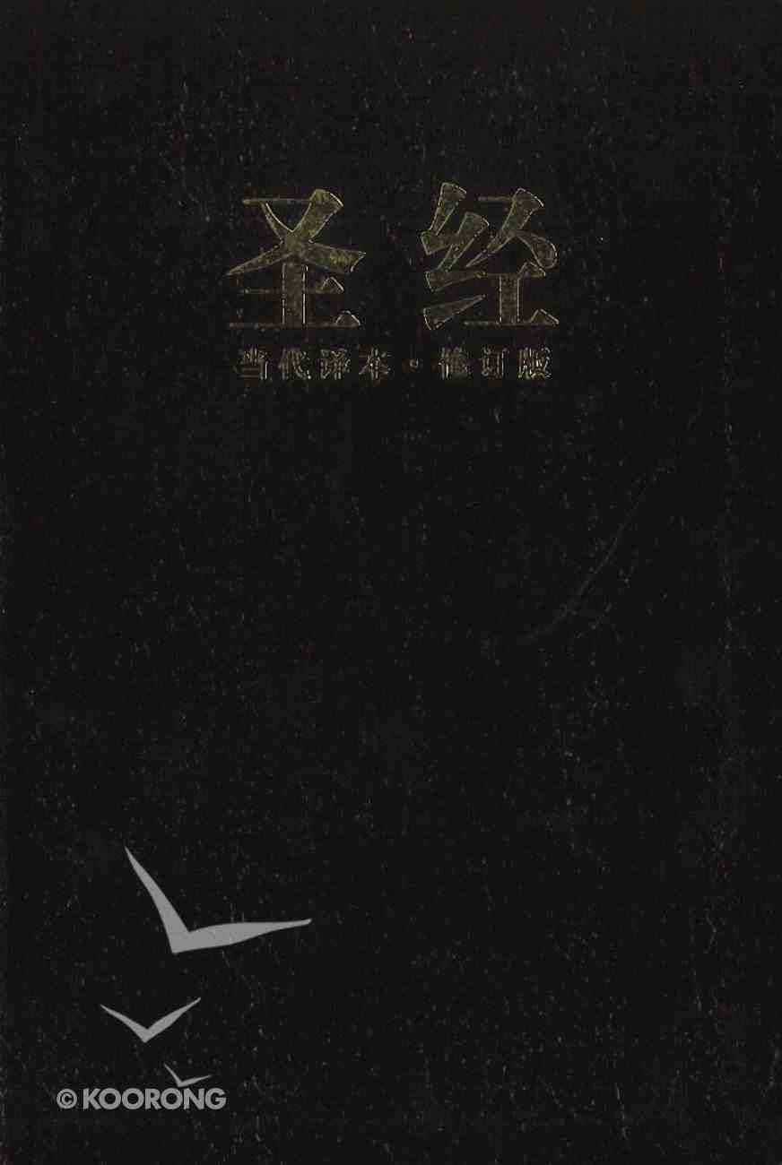 Ccb Chinese Contemporary Bible Large Print (Black Letter Edition) Bonded Leather