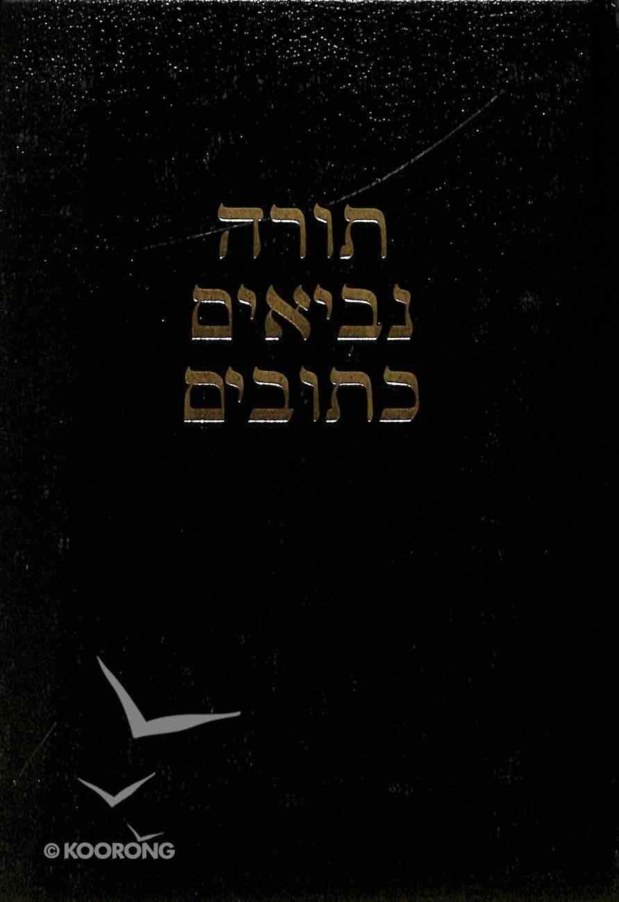 Hebrew and Greek Original Biblical Text Holy Bible Hardback