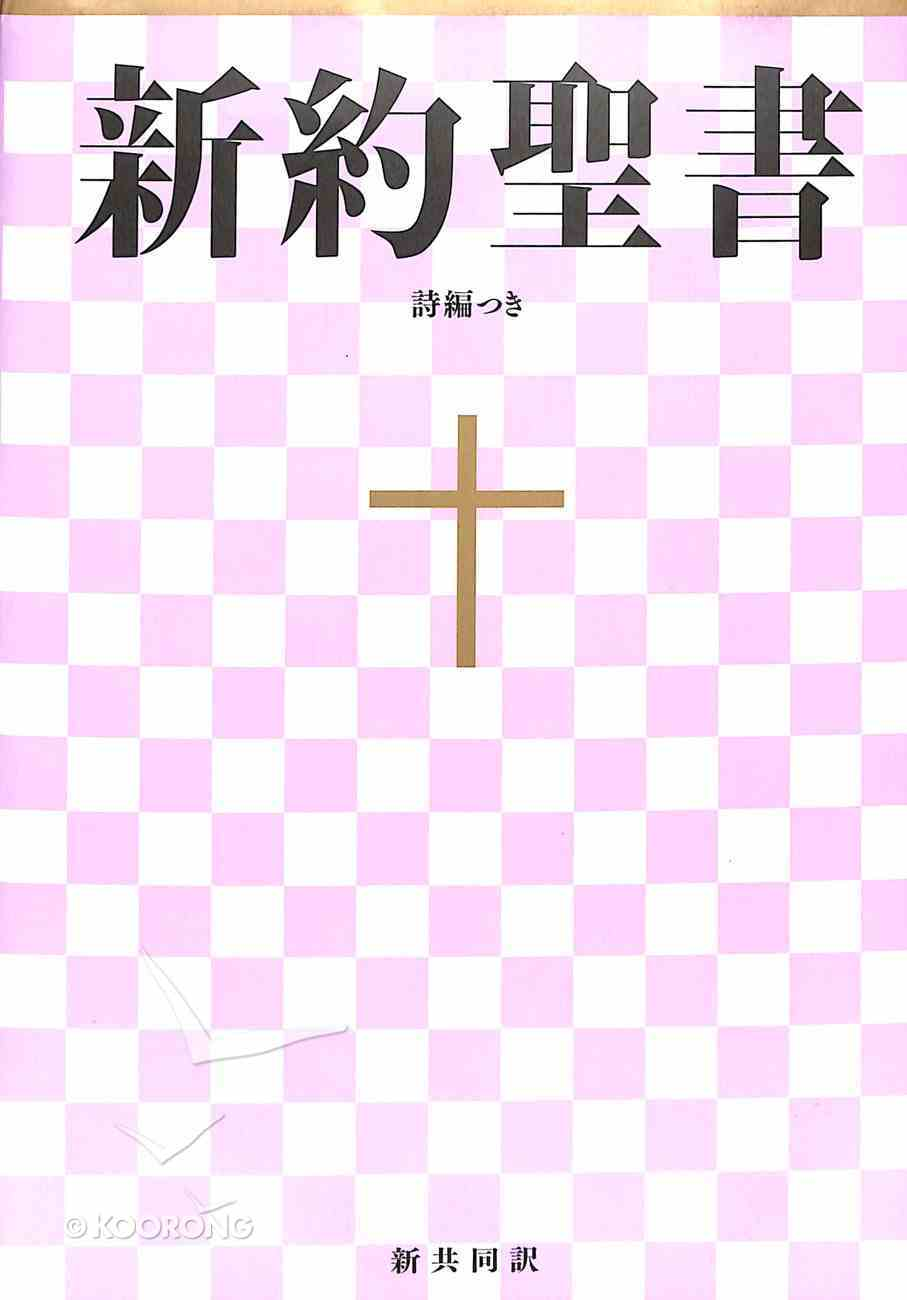Japanese New Testament White Paperback