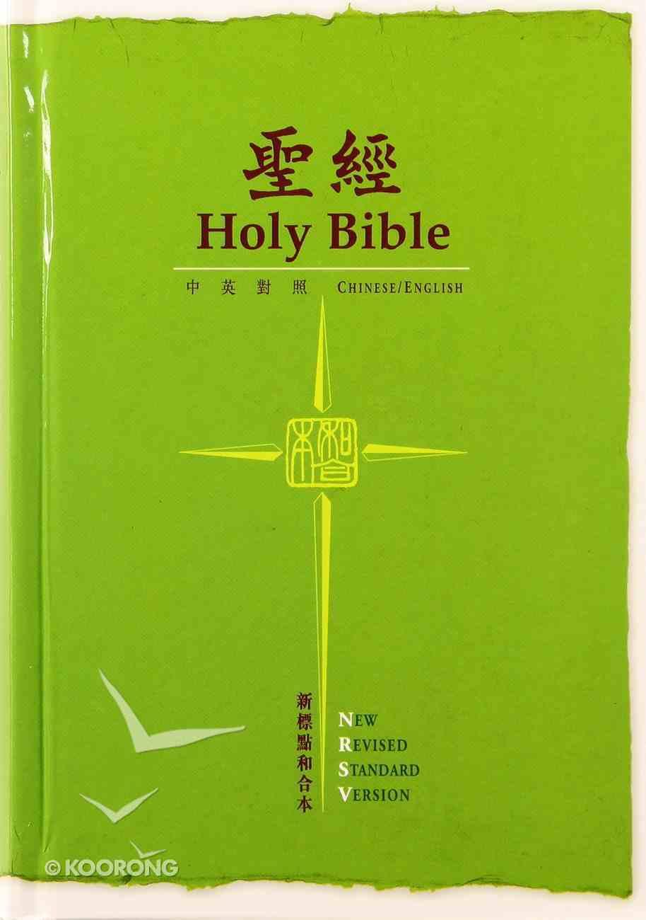 Cunp/Nrsv Chinese/English Bible Shangti Edition Traditional Script Green Hardback