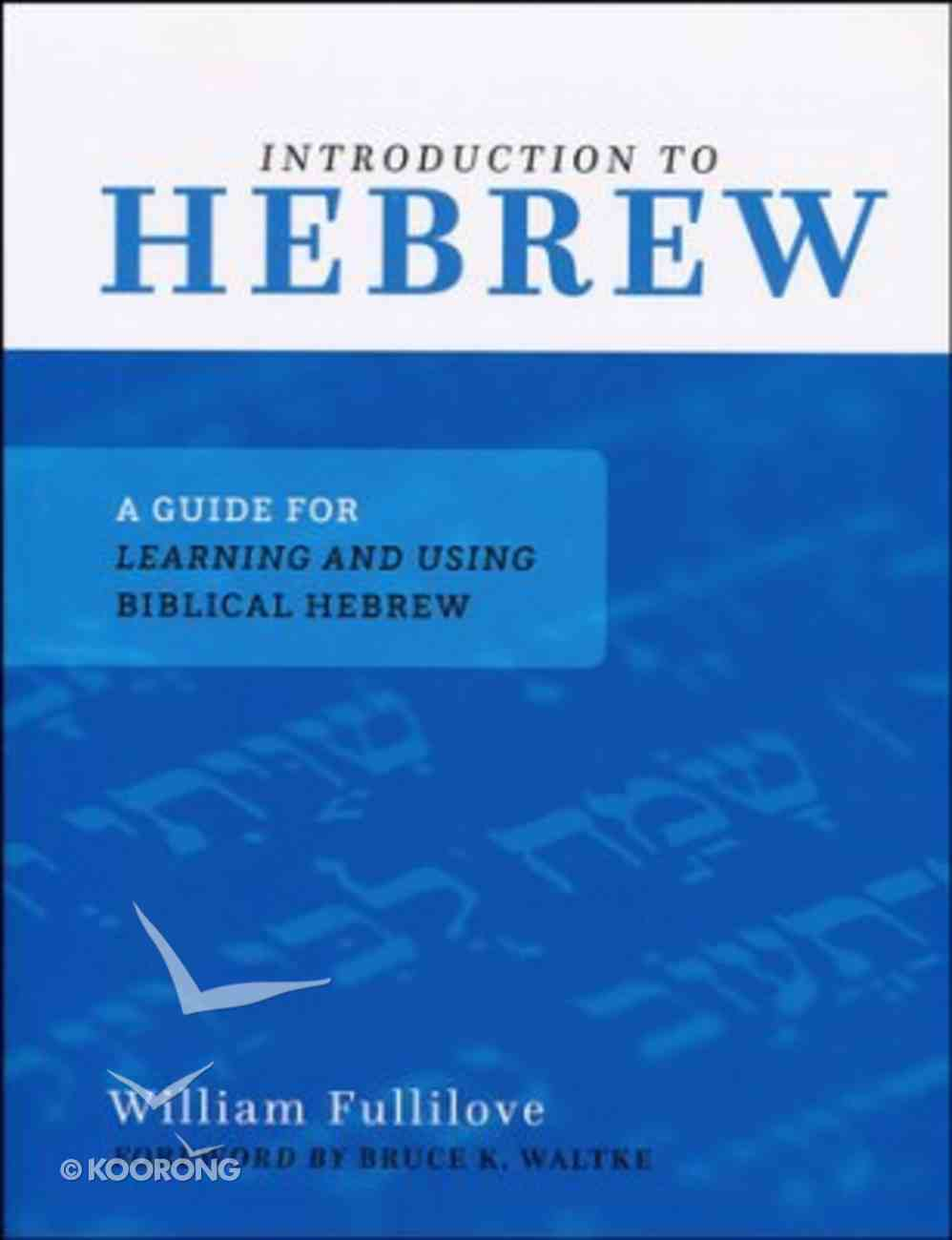 Introduction to Hebrew: A Guide For Learning and Using Biblical Hebrew Paperback