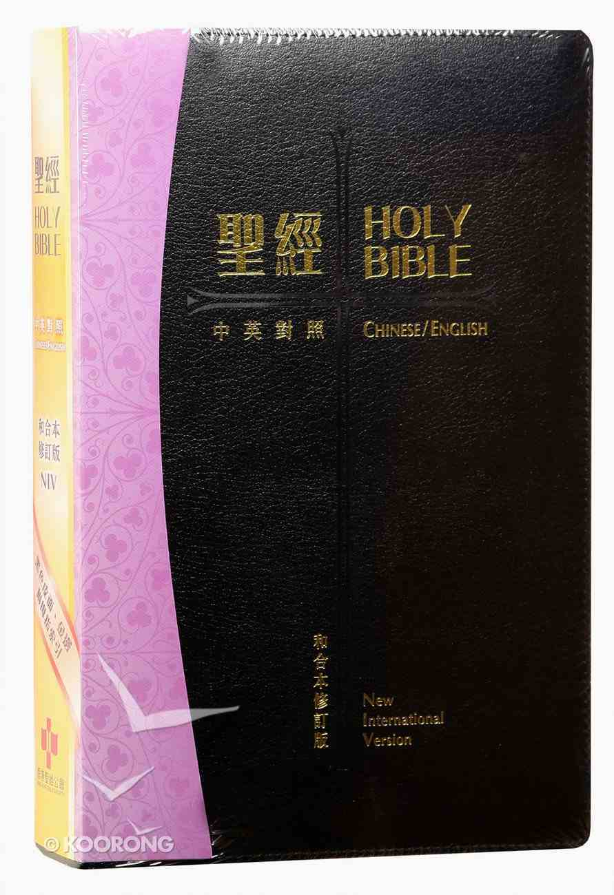 Rcuv/Niv Chinese/English Bible Black Bonded Leather