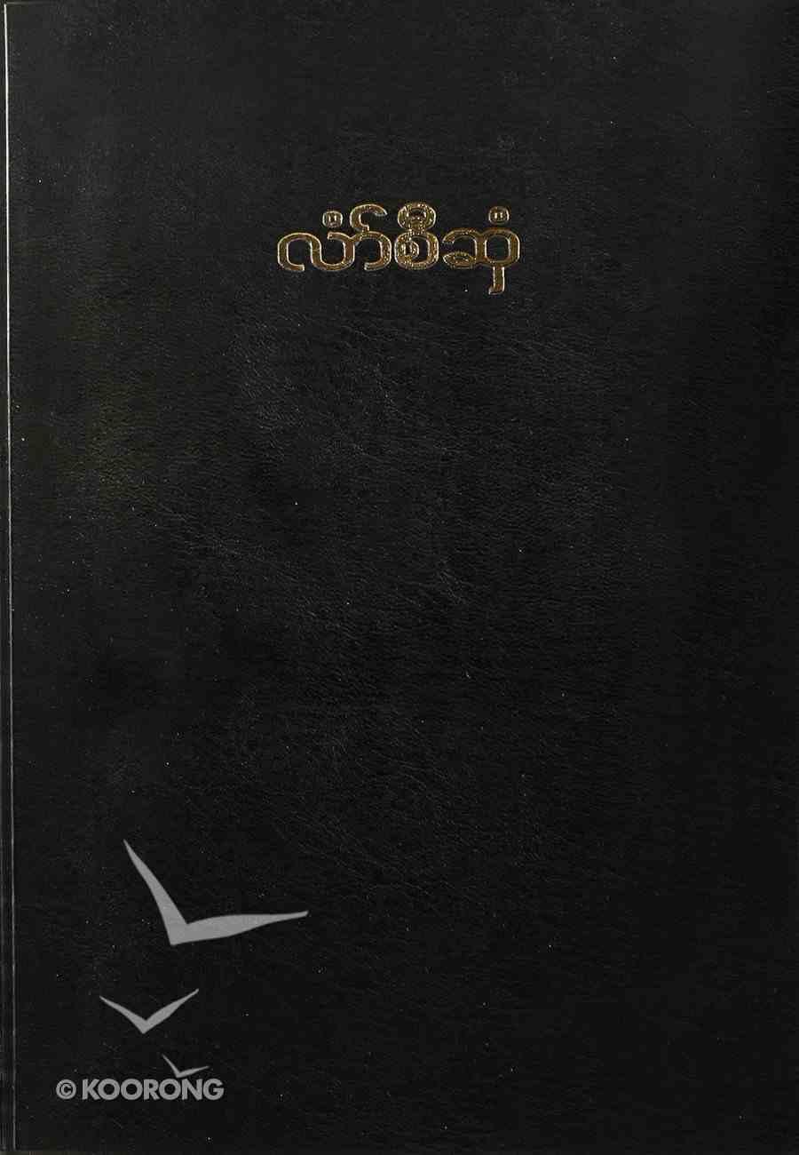 Sgaw Karen Bible Black (Burmese Bible) Vinyl
