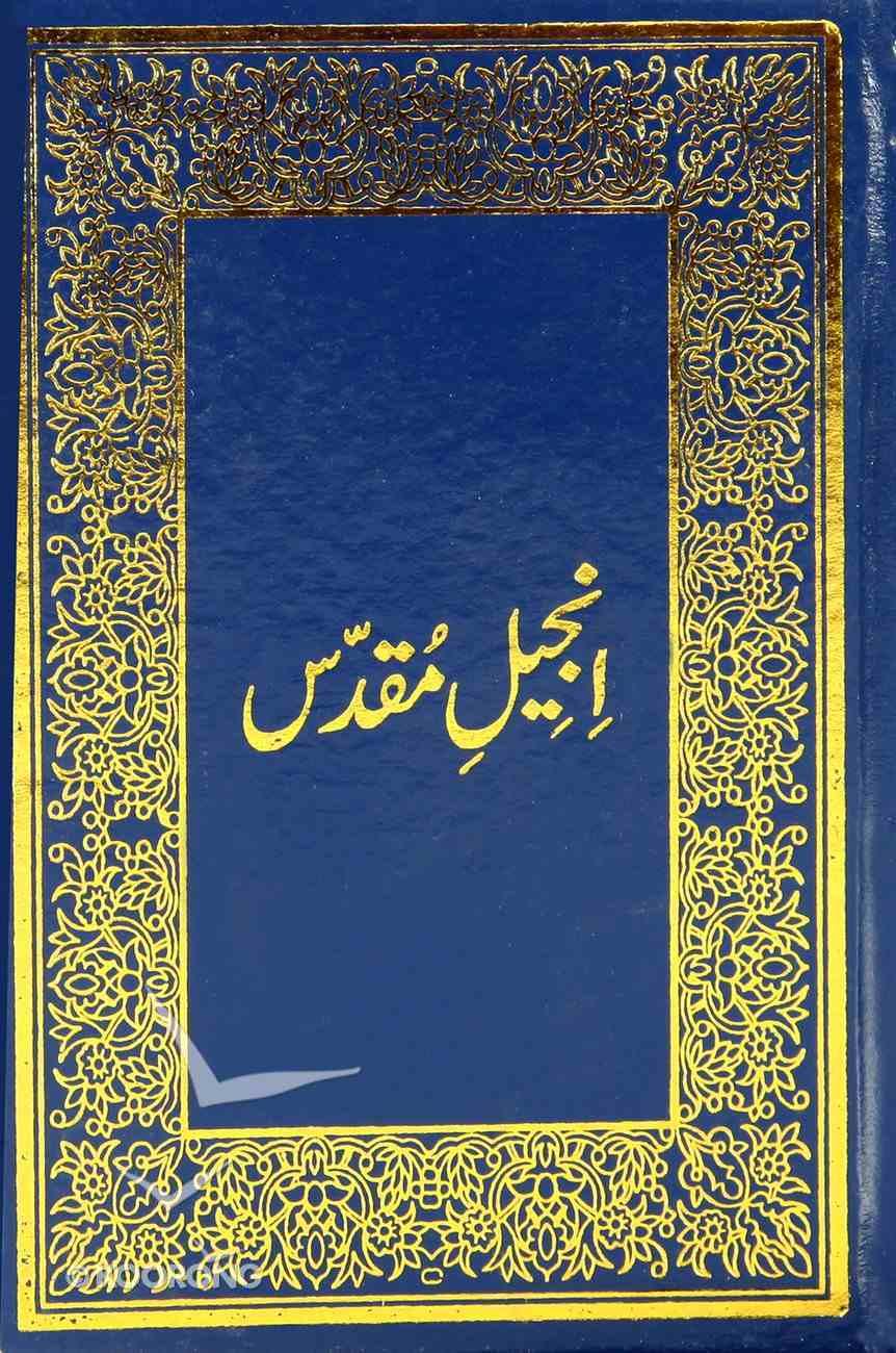 Injiyli Muqaddas (Urdu New Testament) Hardback