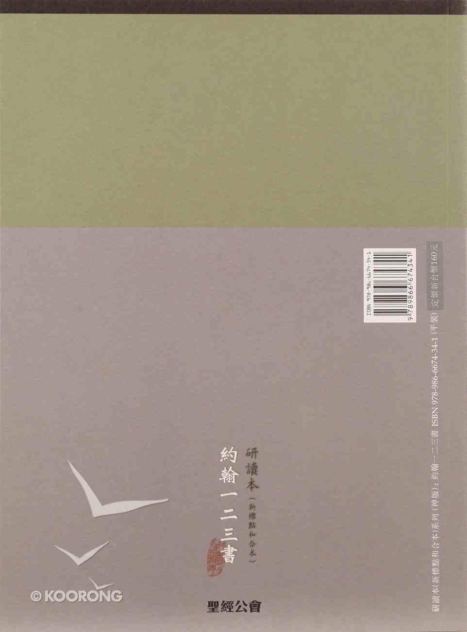 Chinese John 1, 2, 3 Study Paperback
