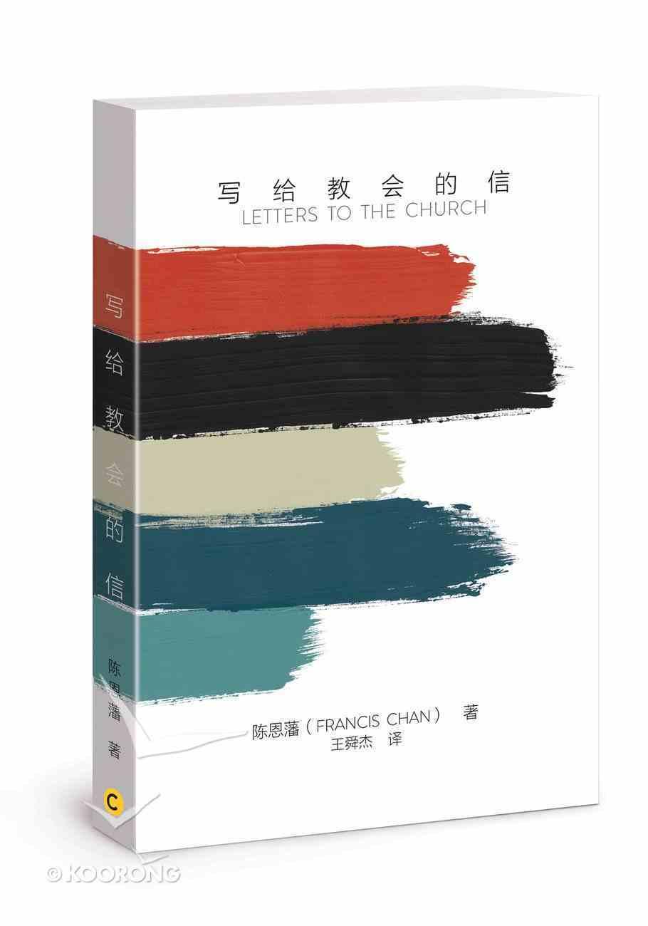 Letters to the Church (Xie Gei Jiao Hui De Xin) (Chinese Edition) Paperback