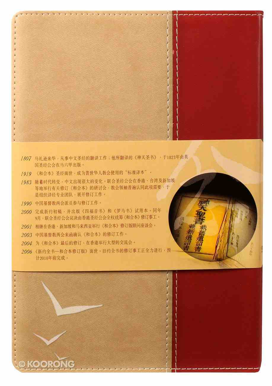 Rcuv NT Revised Chinese Union Version Shangti Edition Red/Buff Imitation Leather