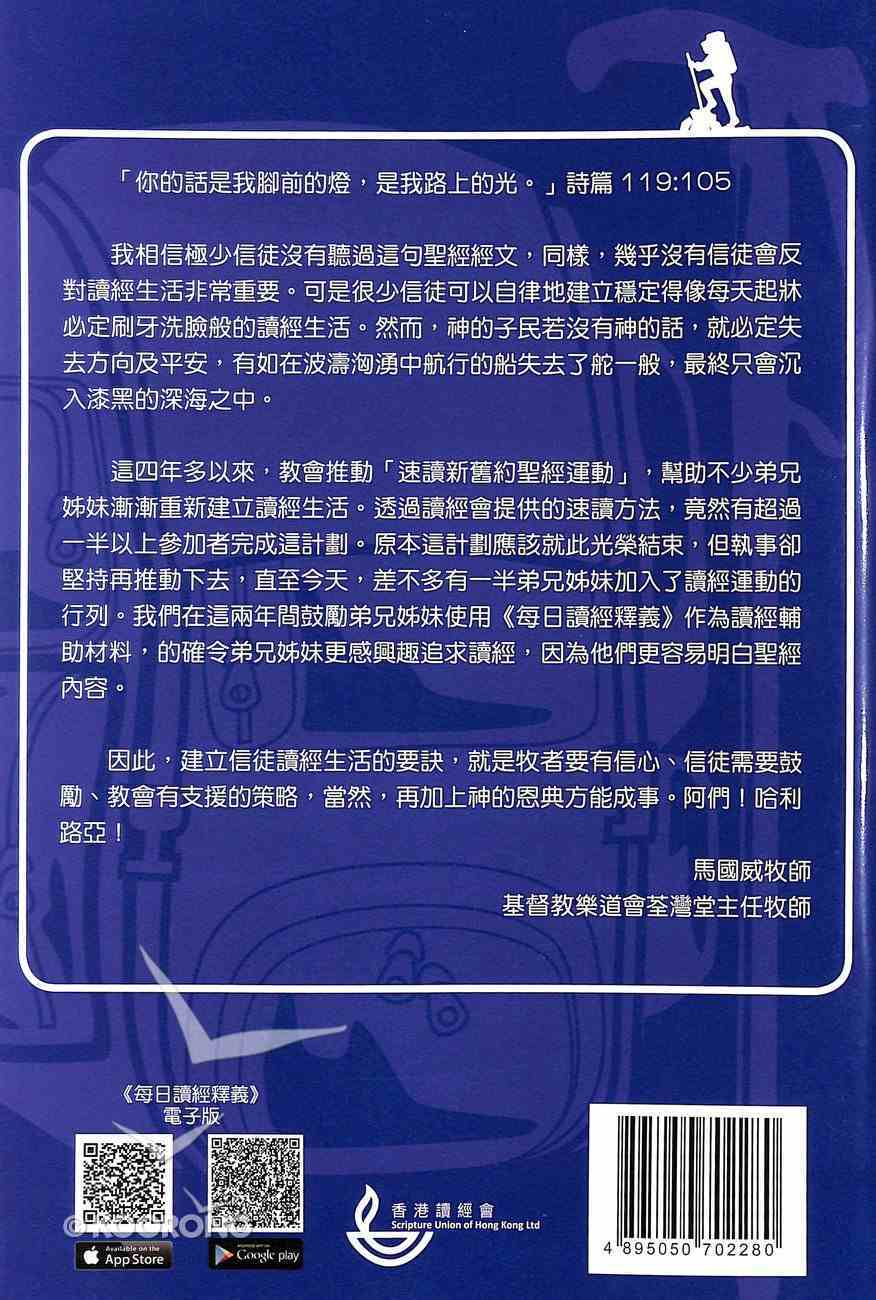 Chinese Daily Bread 2018 #04: Oct-Dec (Large Print) Paperback