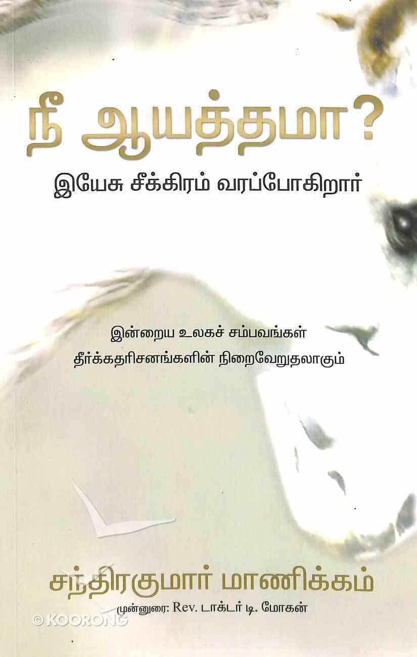 Are You Ready? (Telugu) Paperback