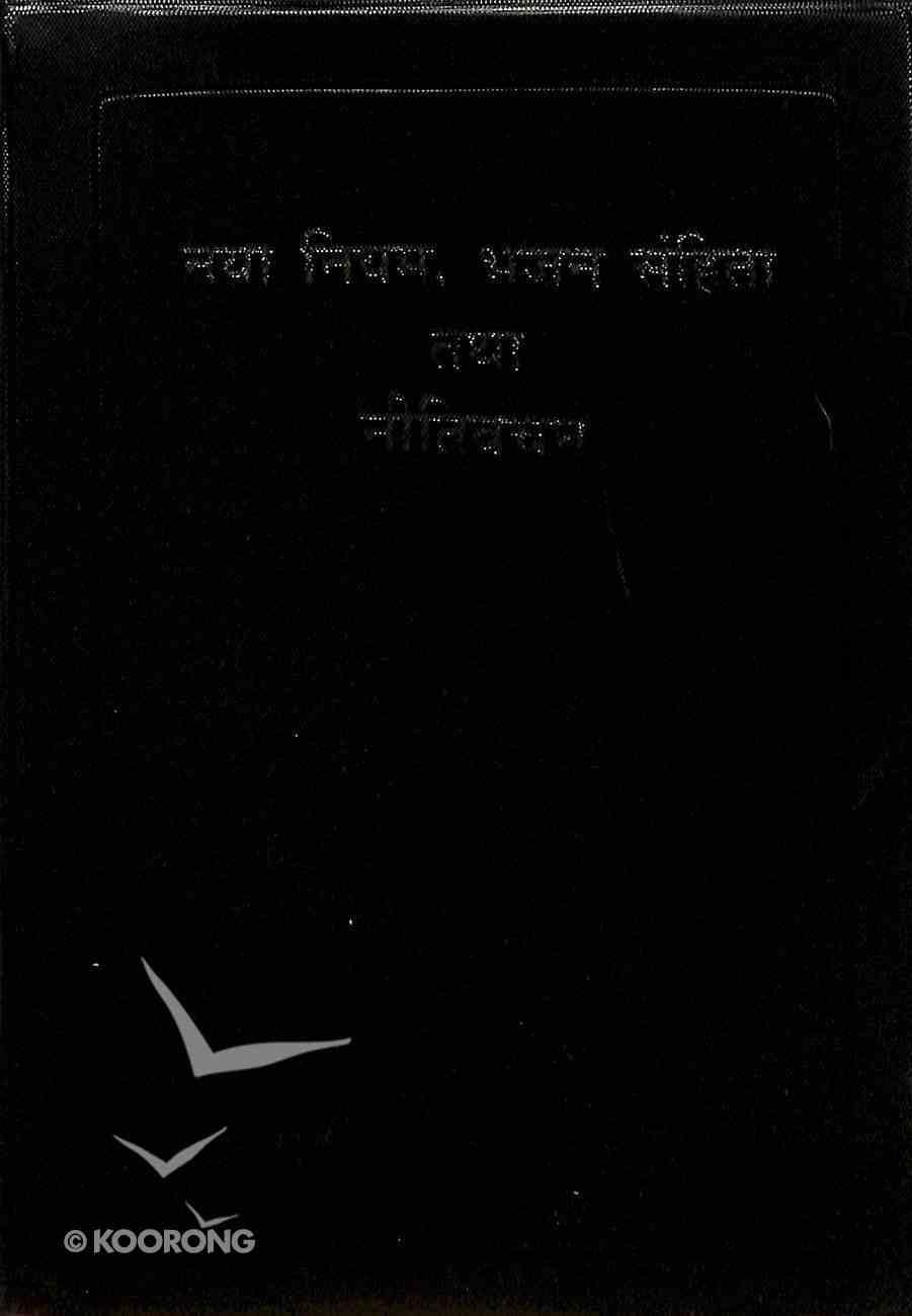 Hindi New Testament, Psalms & Proverbs Black (Ov Y20hind028) Vinyl