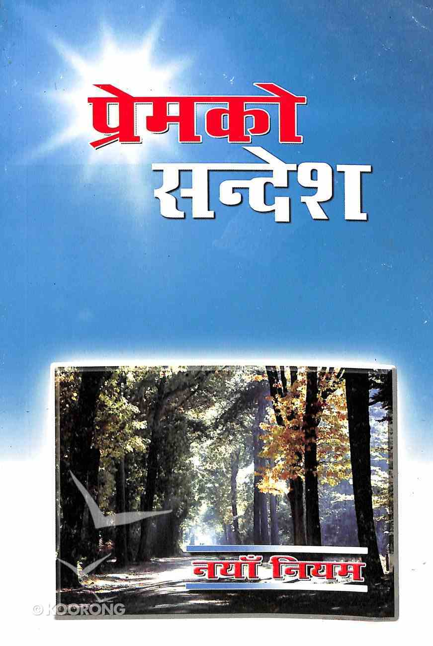 Nepali New Testament Modern Paperback