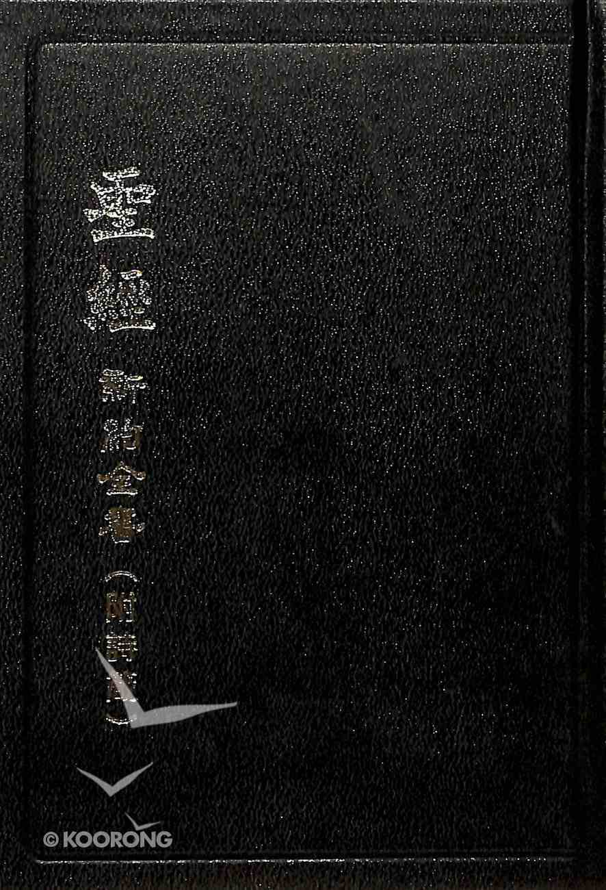Cuv Chinese New Testament With Psalms & Proverbs Shen Edition Traditional Script Black Hardback
