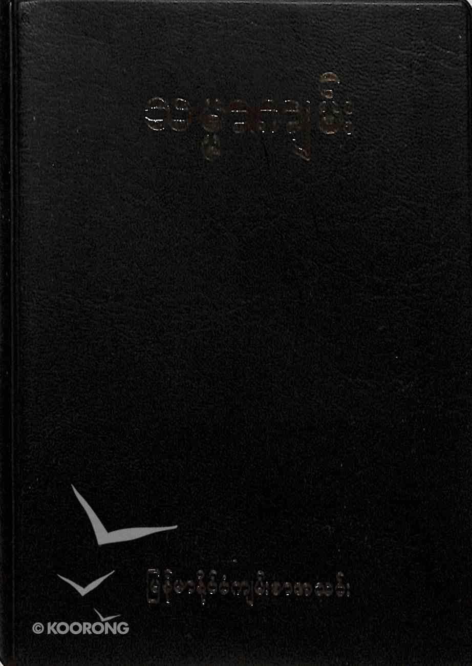 Myanmar Bible Judson (Burmese) Bonded Leather