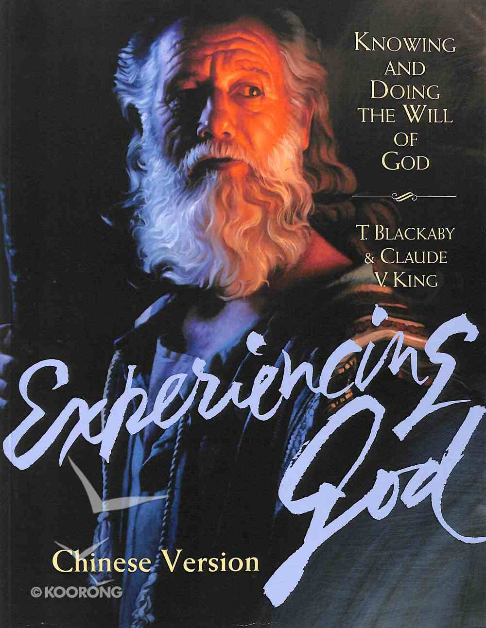 Experiencing God Workbook: Knowing and Doing the Will of God (Chinese Edition) Paperback