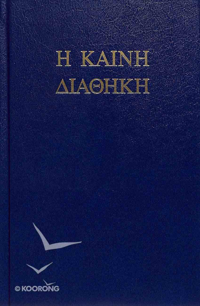 Koine Greek New Testament Original Biblical Text (Black Letter Edition) Hardback