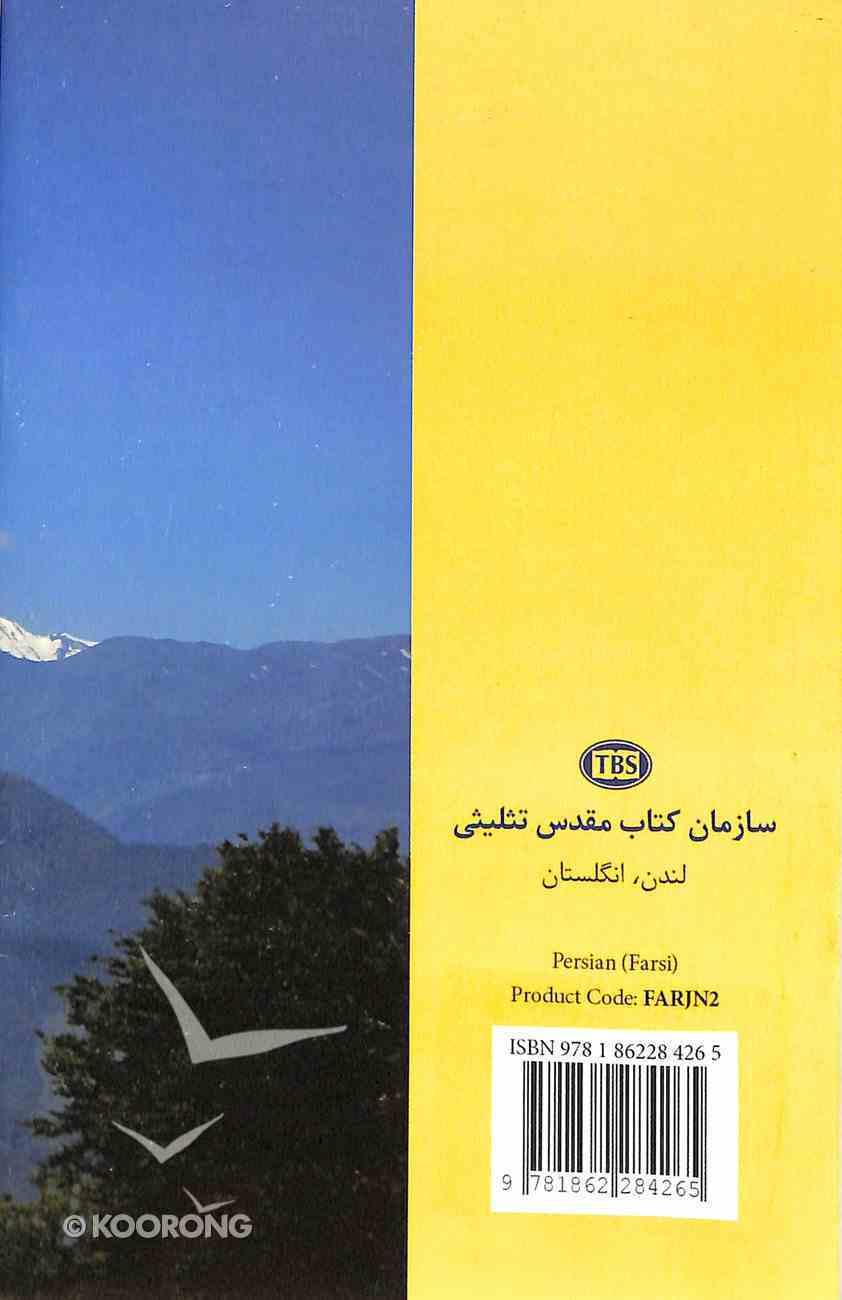 Persian Farsi Gospel According to John (Black Letter Edition) Paperback