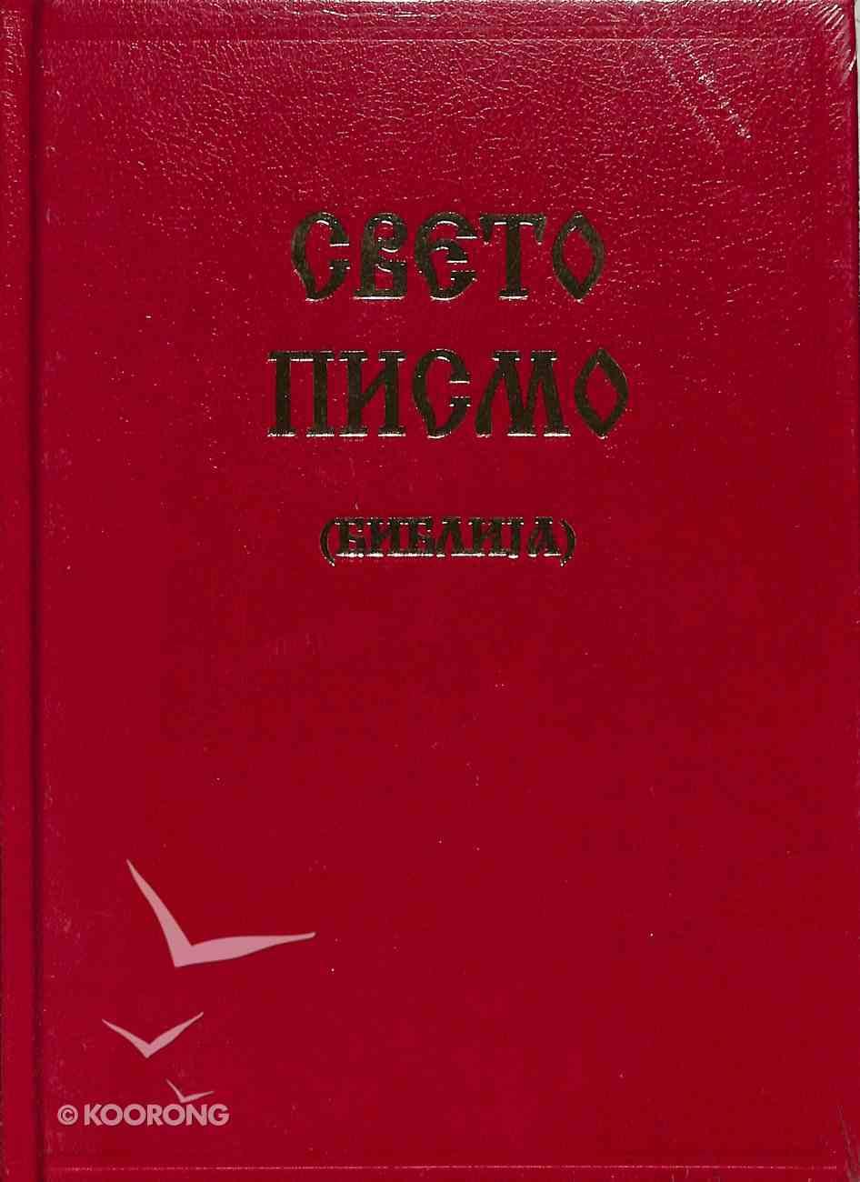 Macedonian Bible Hardback