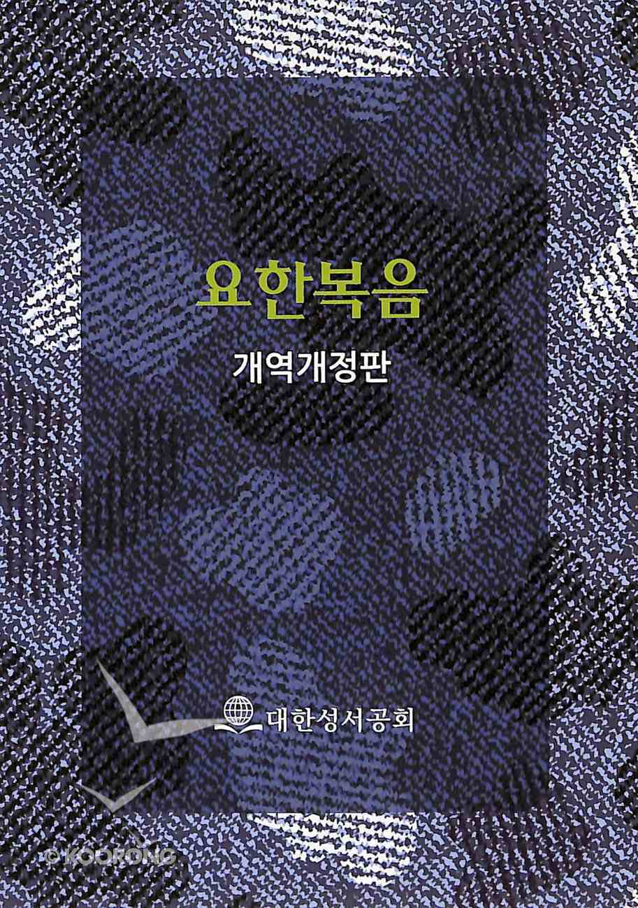 Korean Gospel of John Paperback