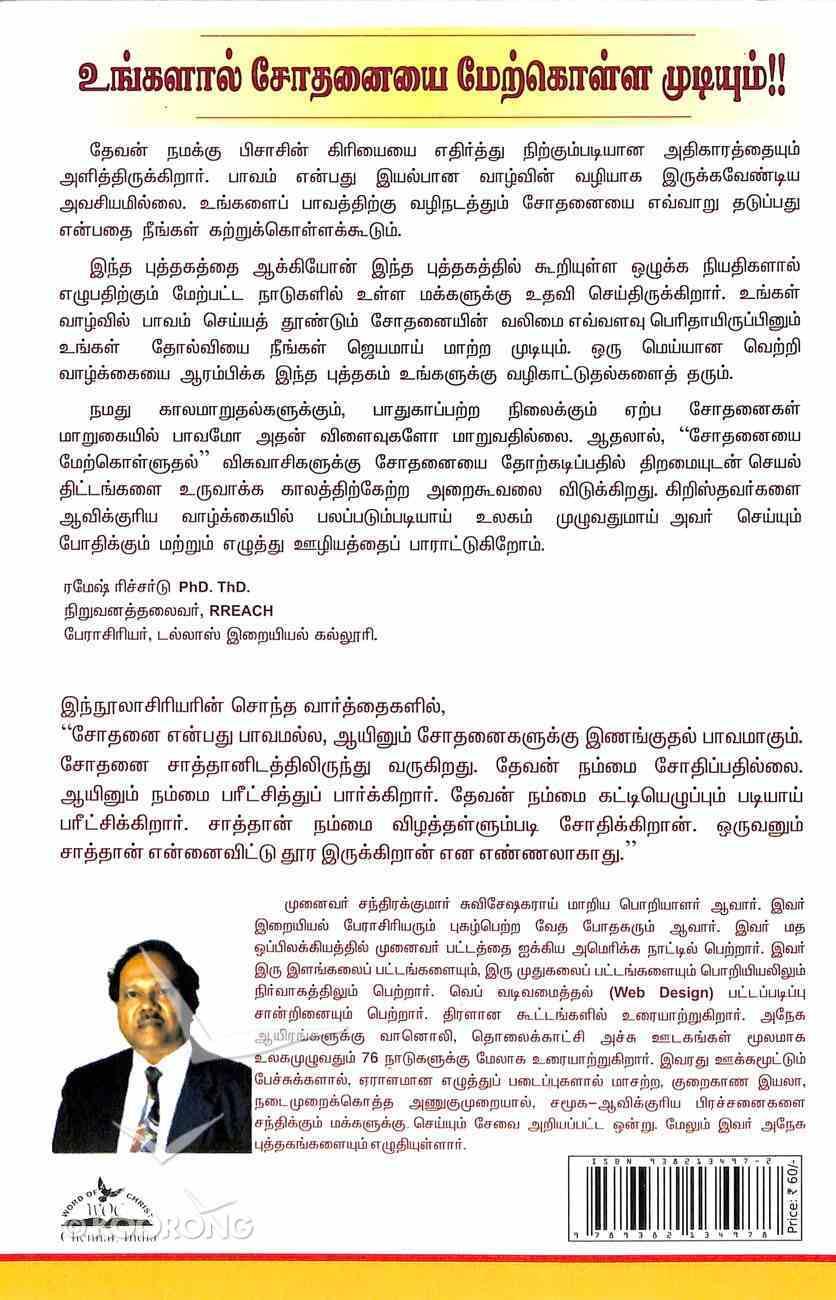Overcoming Temptation (Tamil) Paperback
