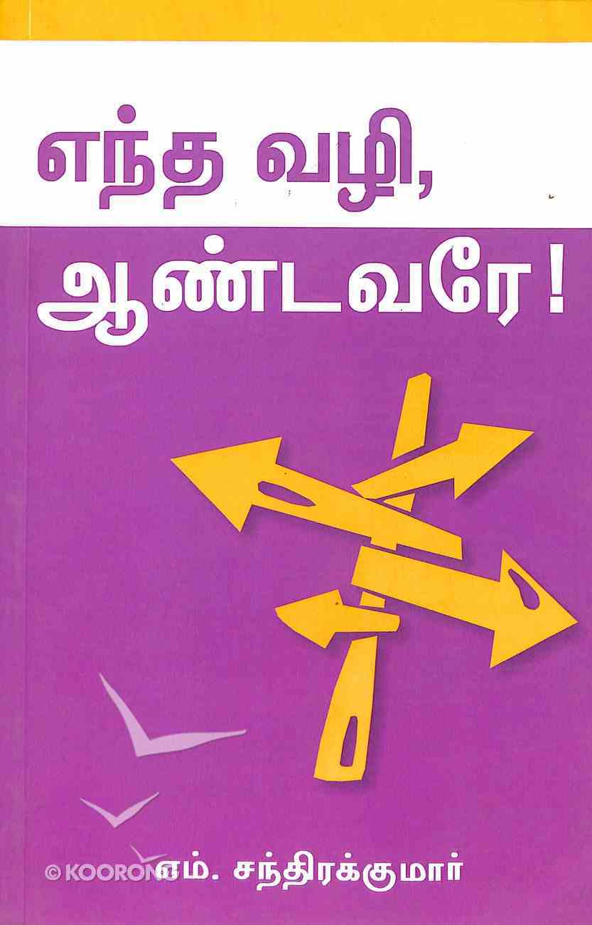 Which Way Lord? (Tamil) Paperback