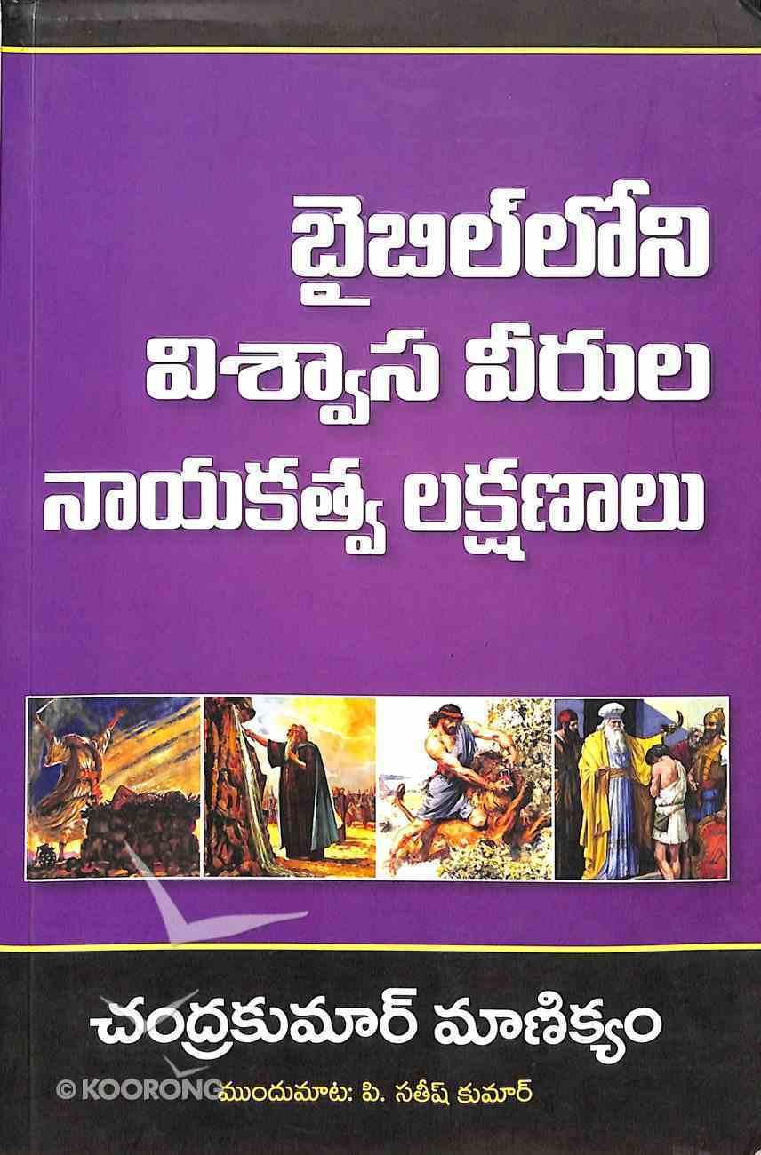 Leadership Insights From the Heroes of the Bible (Telugu) Paperback