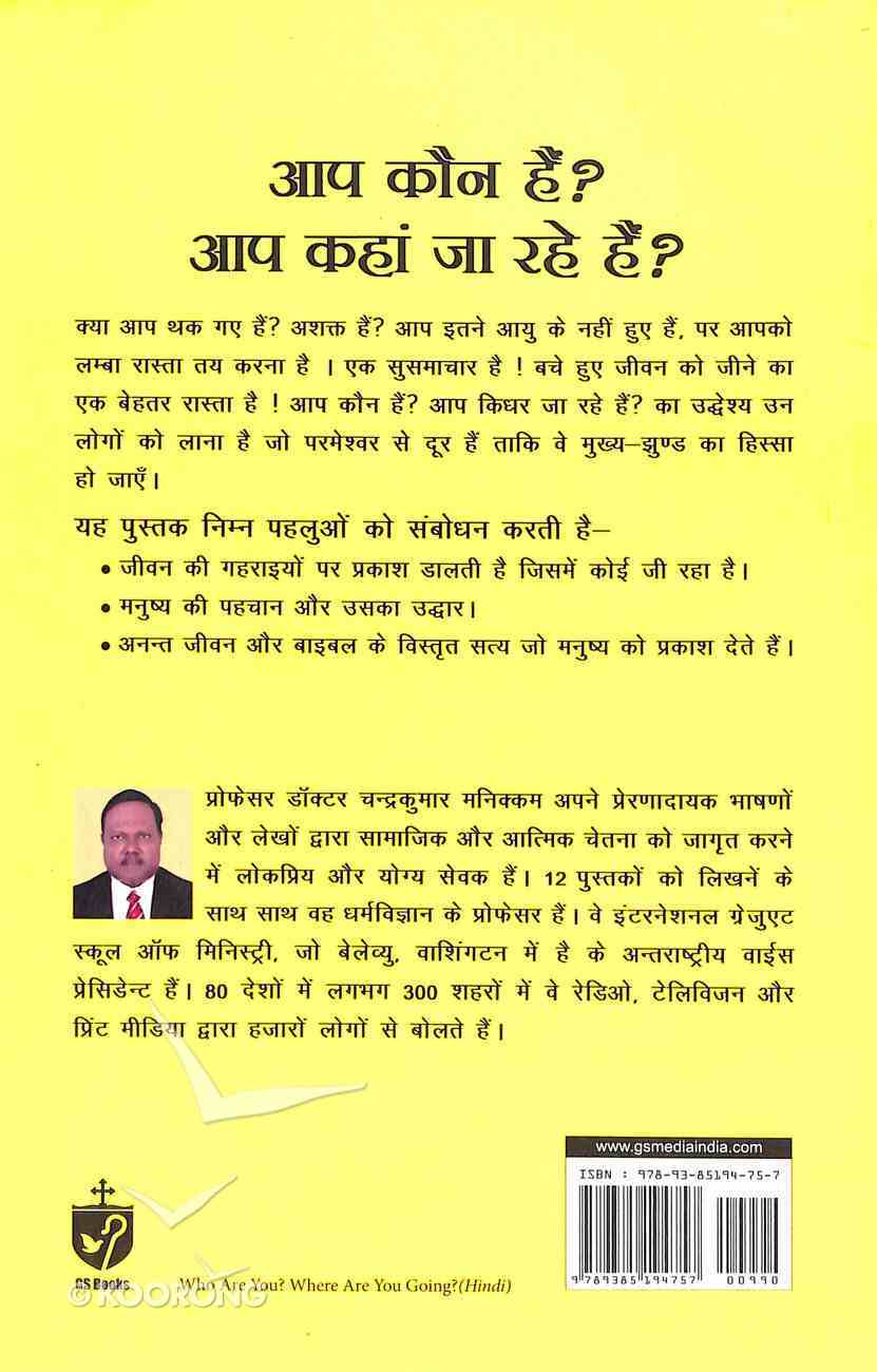 Who Are You? Where Are You Going? (Hindi) Paperback