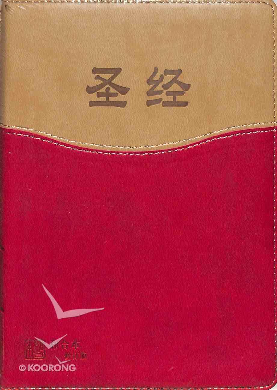 Rcuv Chinese Bible Simplified Script Orange/Tan Imitation Leather