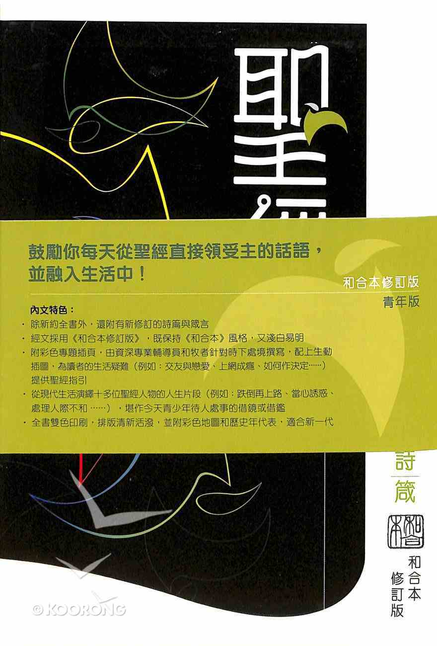 Rcuv Revised Chinese Union New Testament With Psalms & Proverbs Youth Edition Shangti Edition Traditional Script Colourful Paperback