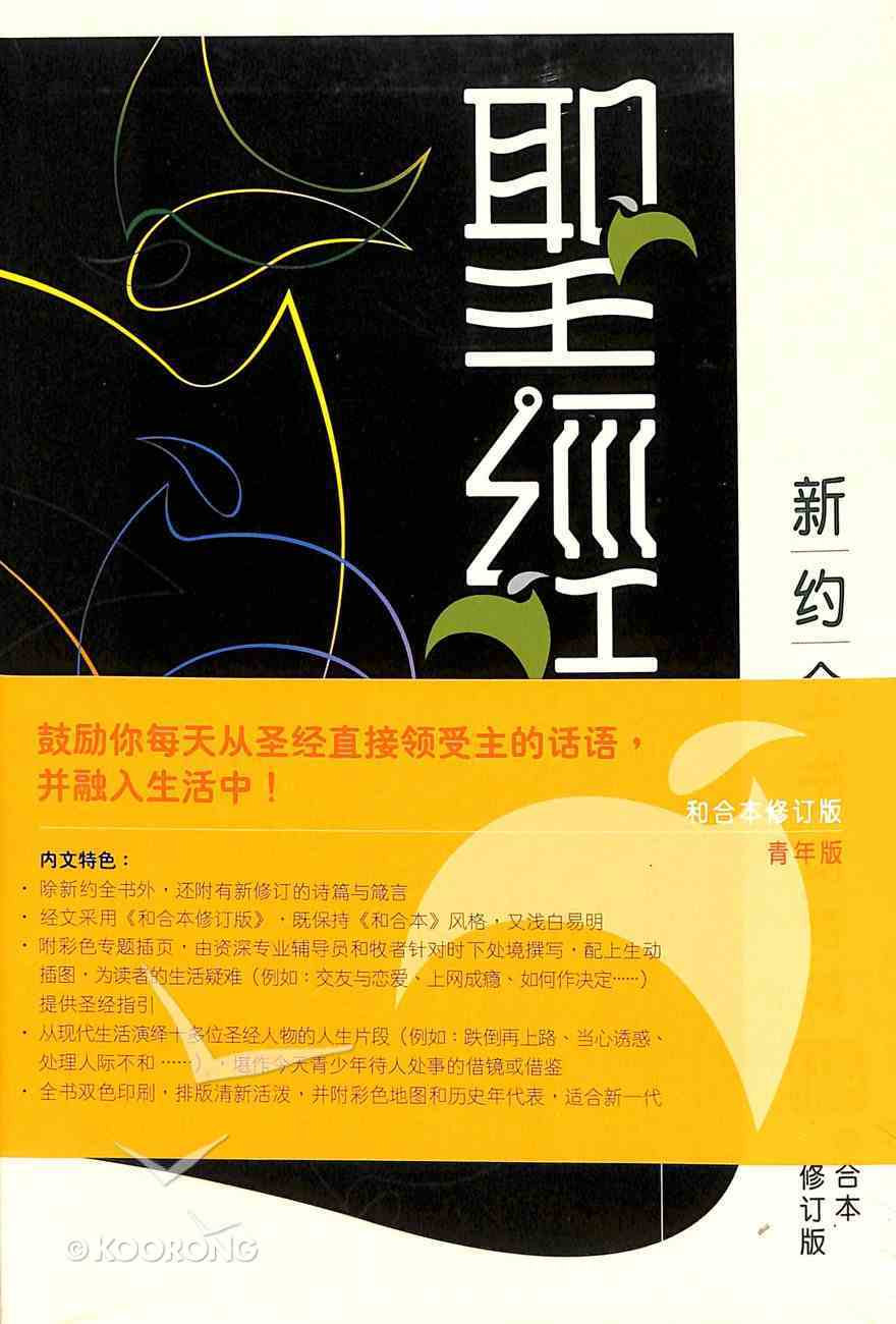 Rcuv Revised Chinese Union New Testament With Psalms & Proverbs Youth Edition Shangti Edition Simplified Script Hardback