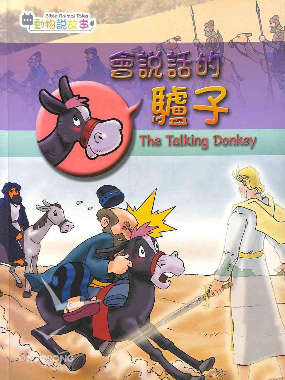 The Talking Donkey (Chinese/English) (Bible Animal Tales Series) Paperback