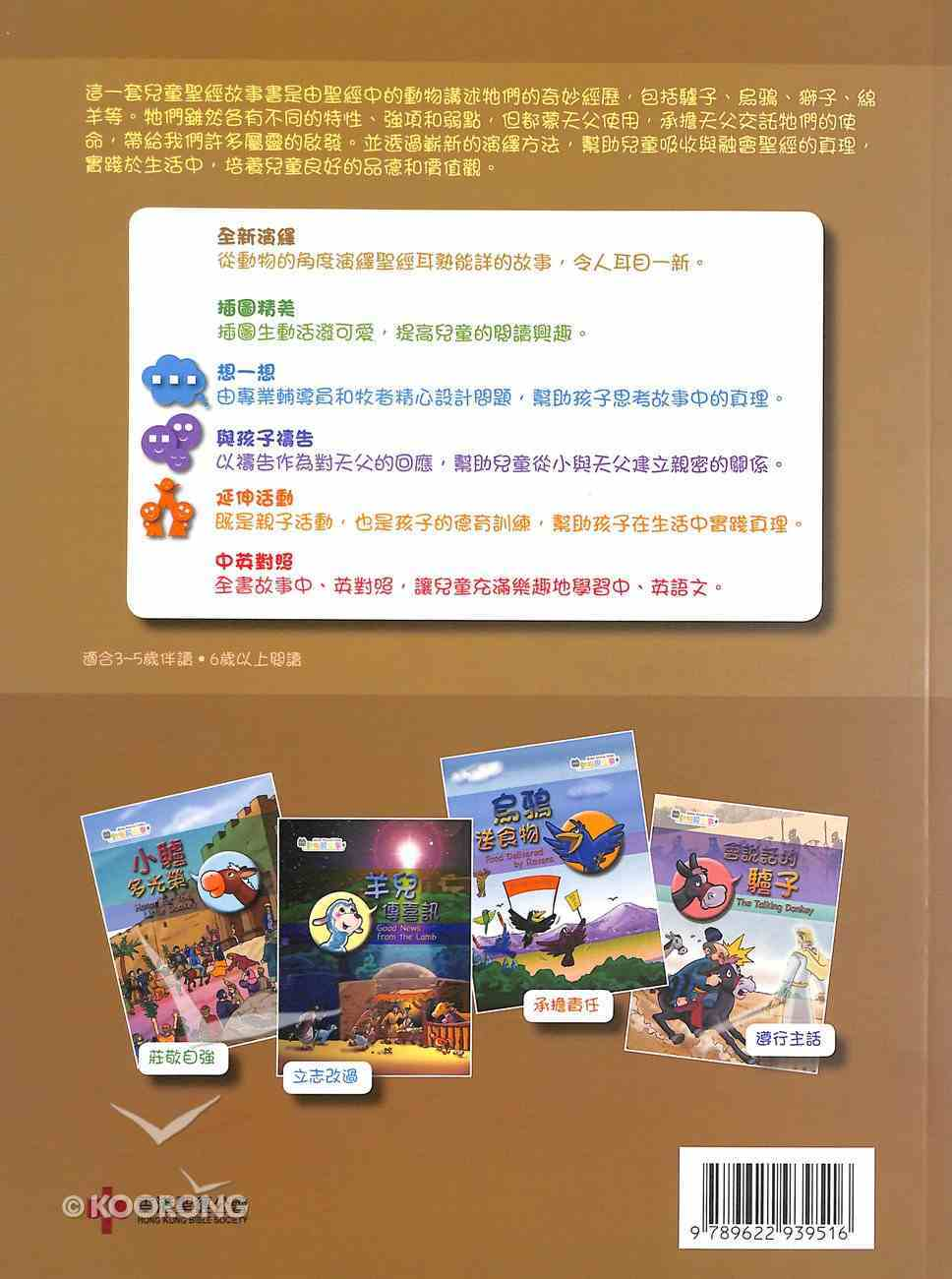 Lion's Mouths Are Sealed (Chinese/English) (Bible Animal Tales Series) Paperback