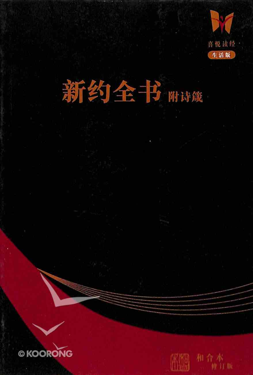 Rcuv Revised Chinese Union New Testament With Psalms & Proverbs Shangti Edition Simplified Script Black Paperback