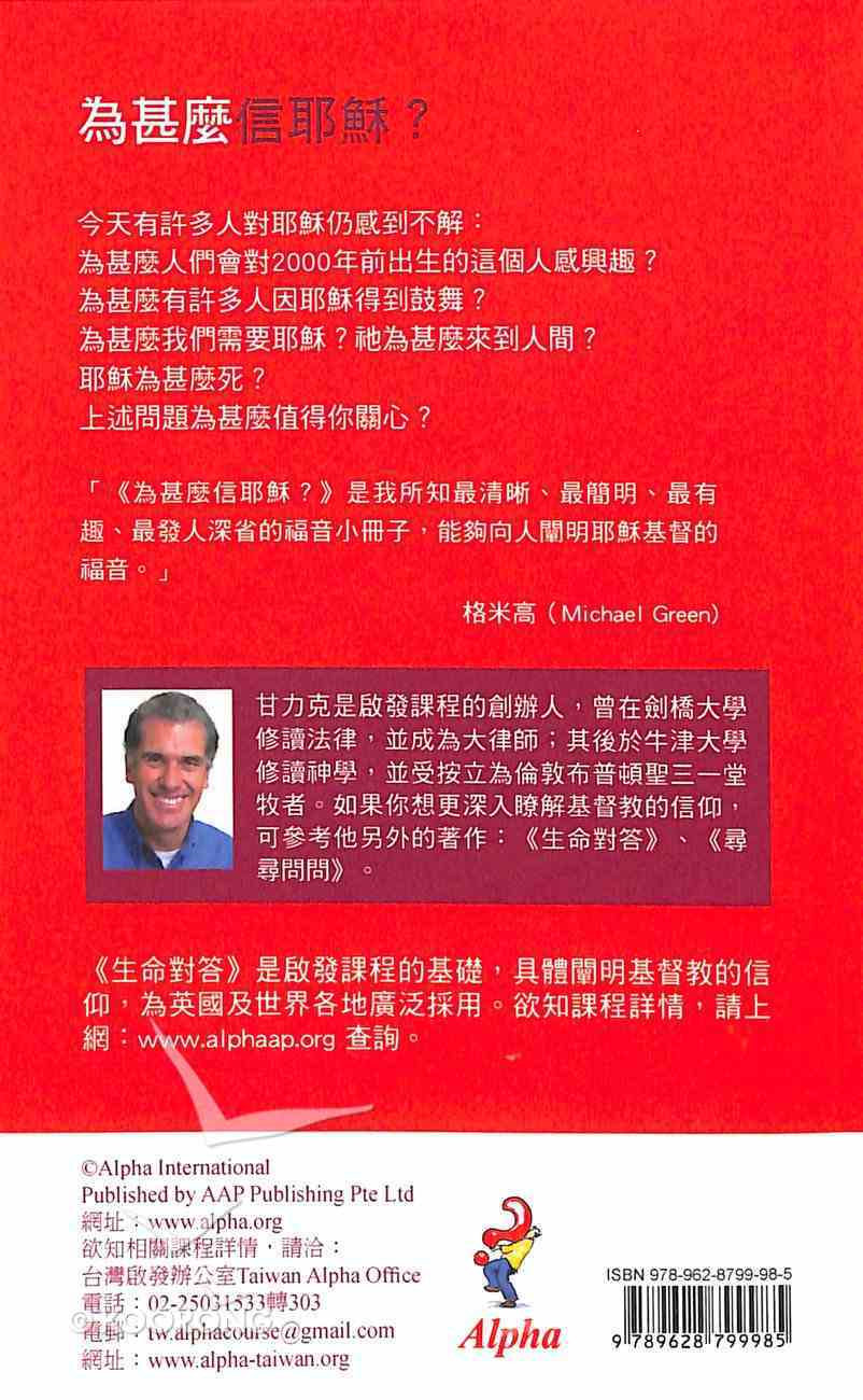 Why Jesus? (Alpha Chinese Traditional Series) Paperback