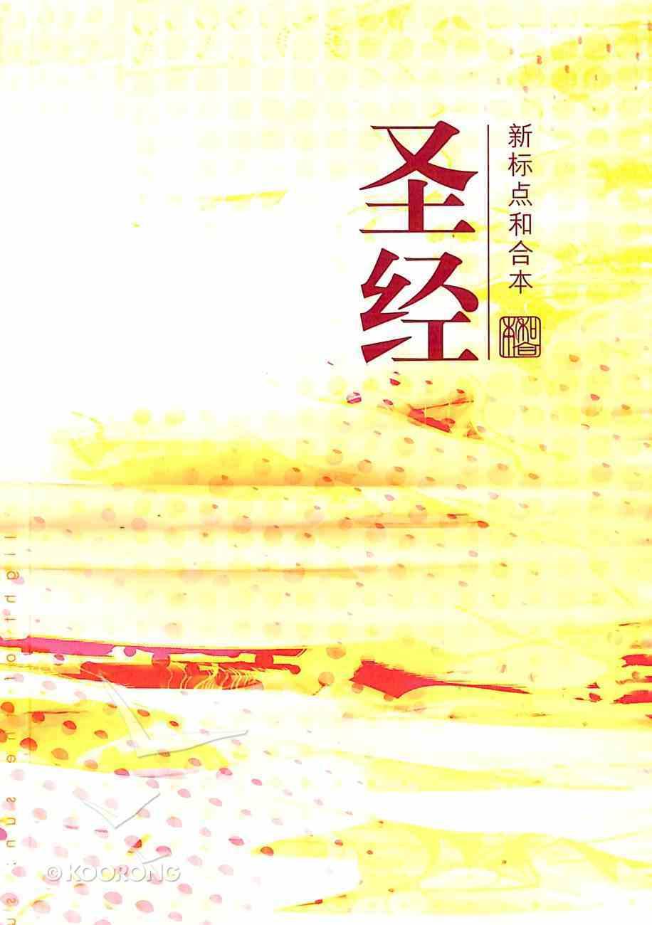 Cunp Chinese Union New Punctuation Bible Simplified Script Paperback