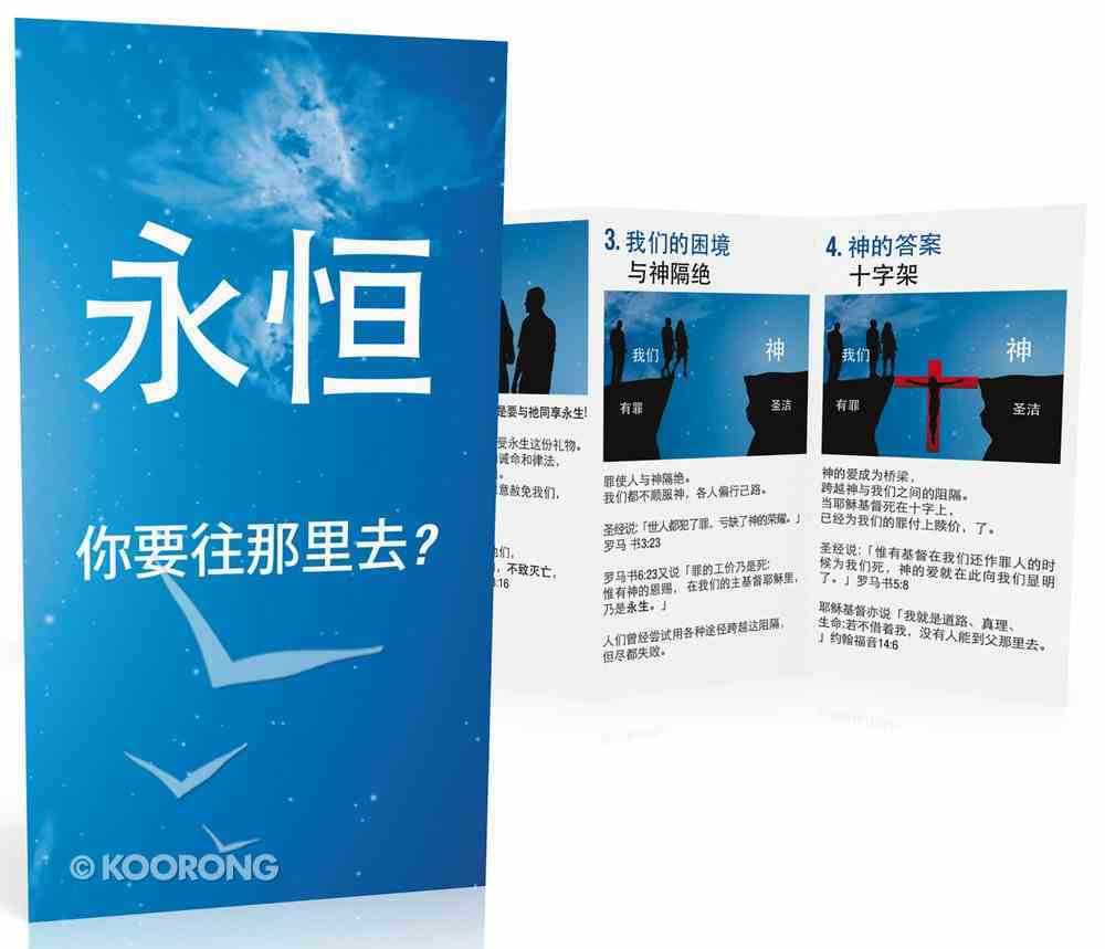 Eternity in Simplified Chinese (25 Pack) Booklet