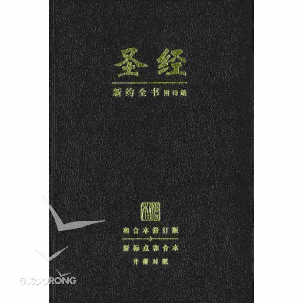 Rcuv/Cuv New Testament With Psalms & Proverbs Revised Chinese Union/Chinese Union Vinyl