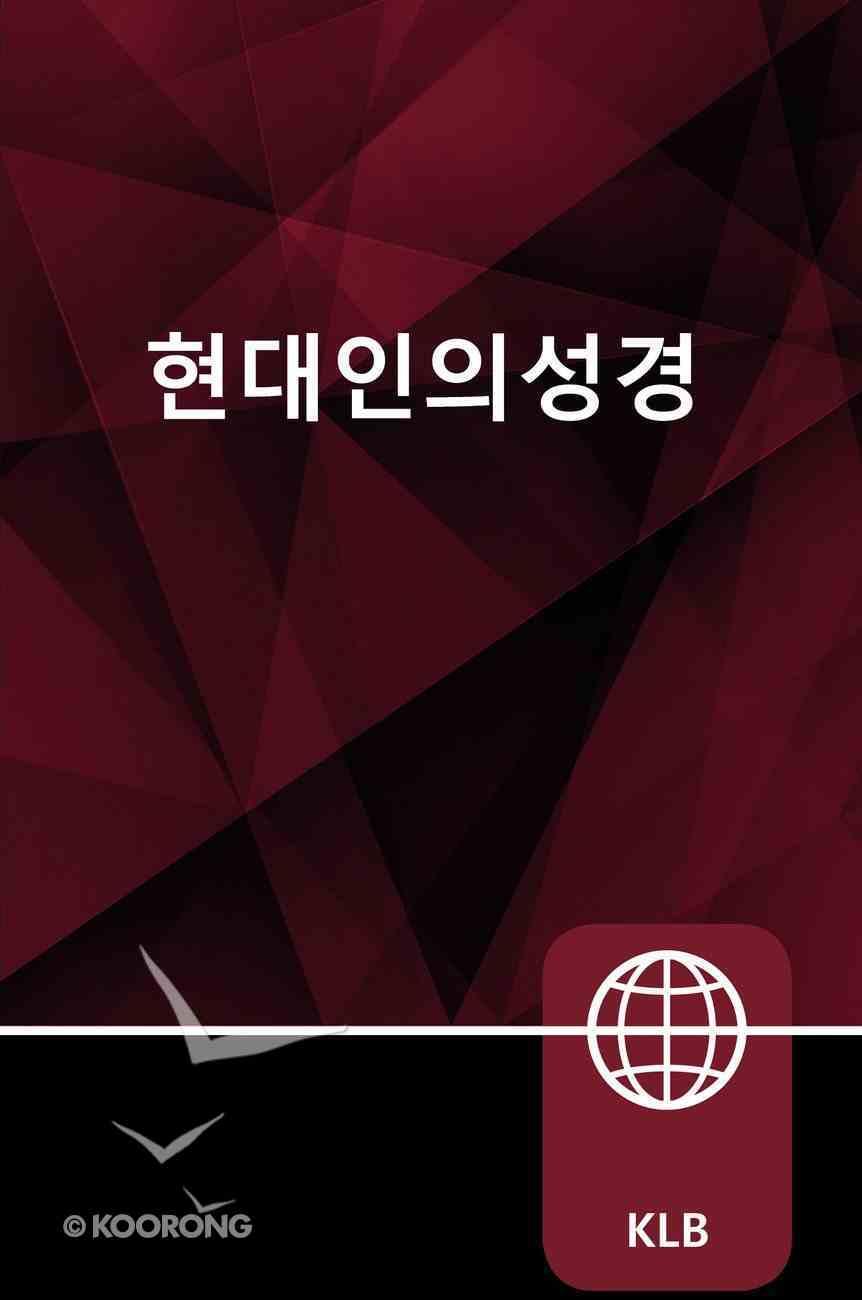 Klb Korean Bible Paperback
