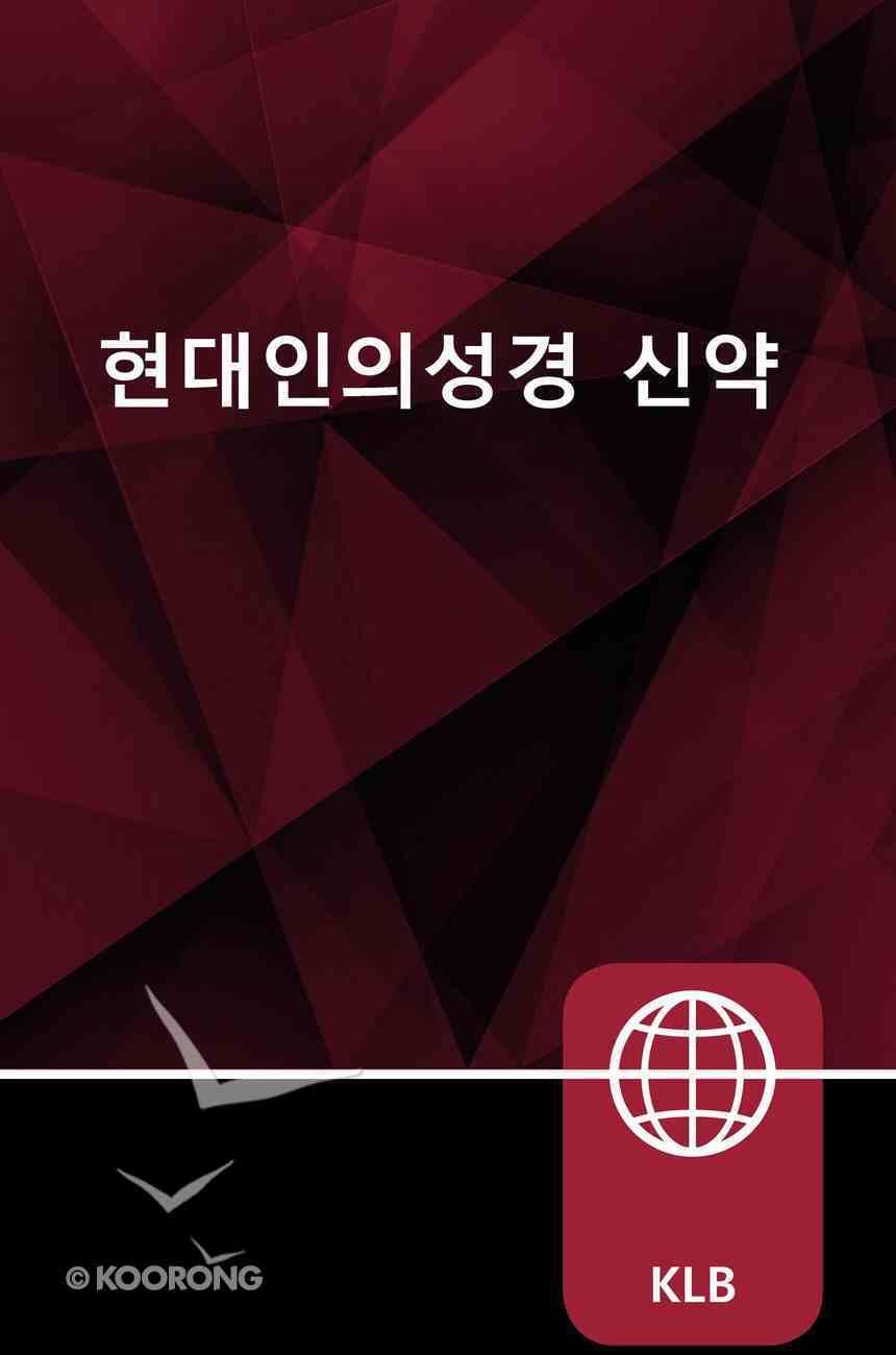 Klb Korean New Testament Paperback