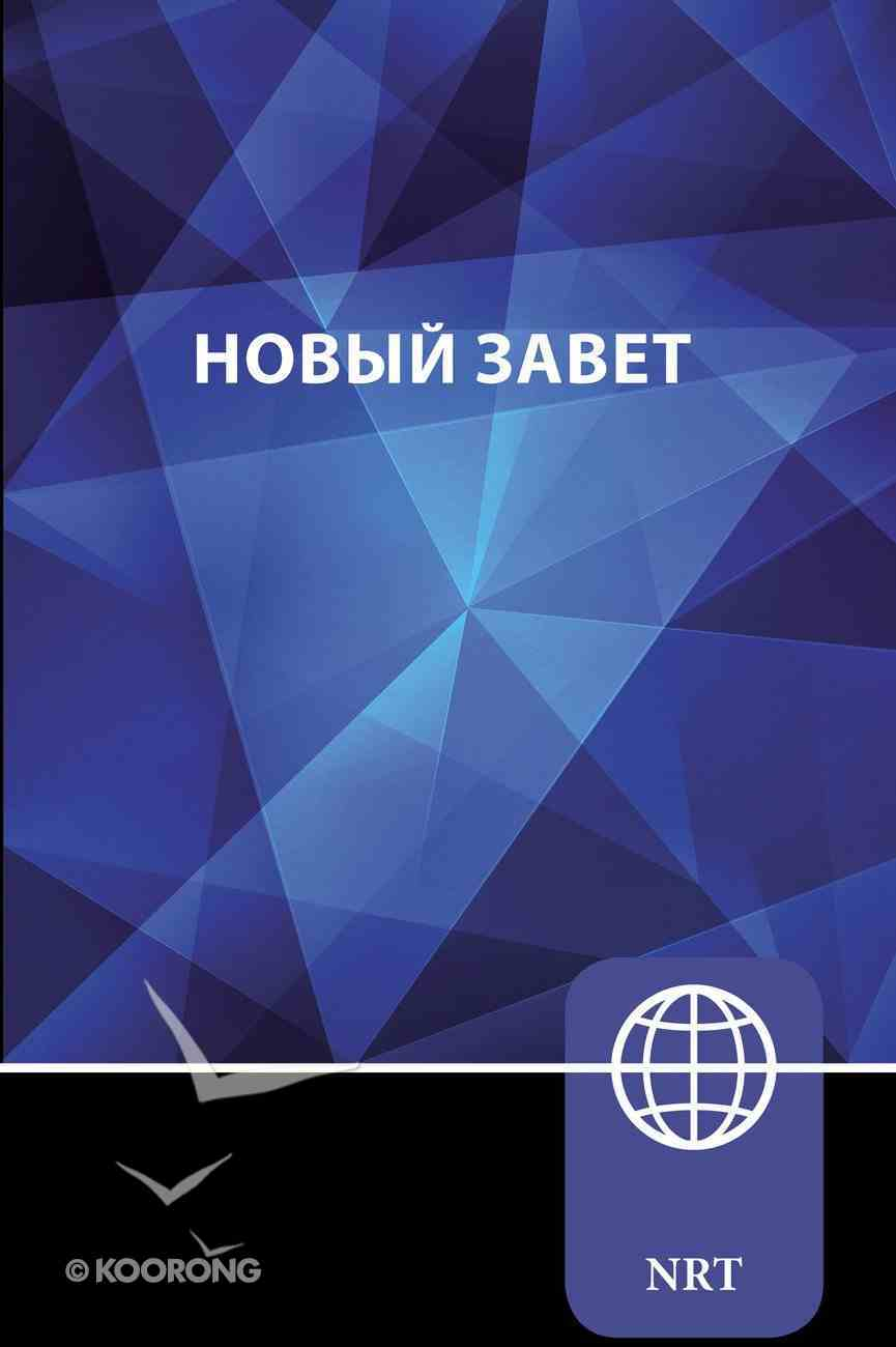 Nrt Russian New Testament Paperback