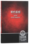CUV NIV Chinese/English Bilingual New Testament (Black Letter) (Simplified) Paperback
