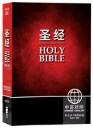 CUV NIV Chinese English Bilingual Bible (Black Letter) (Simplified) Paperback