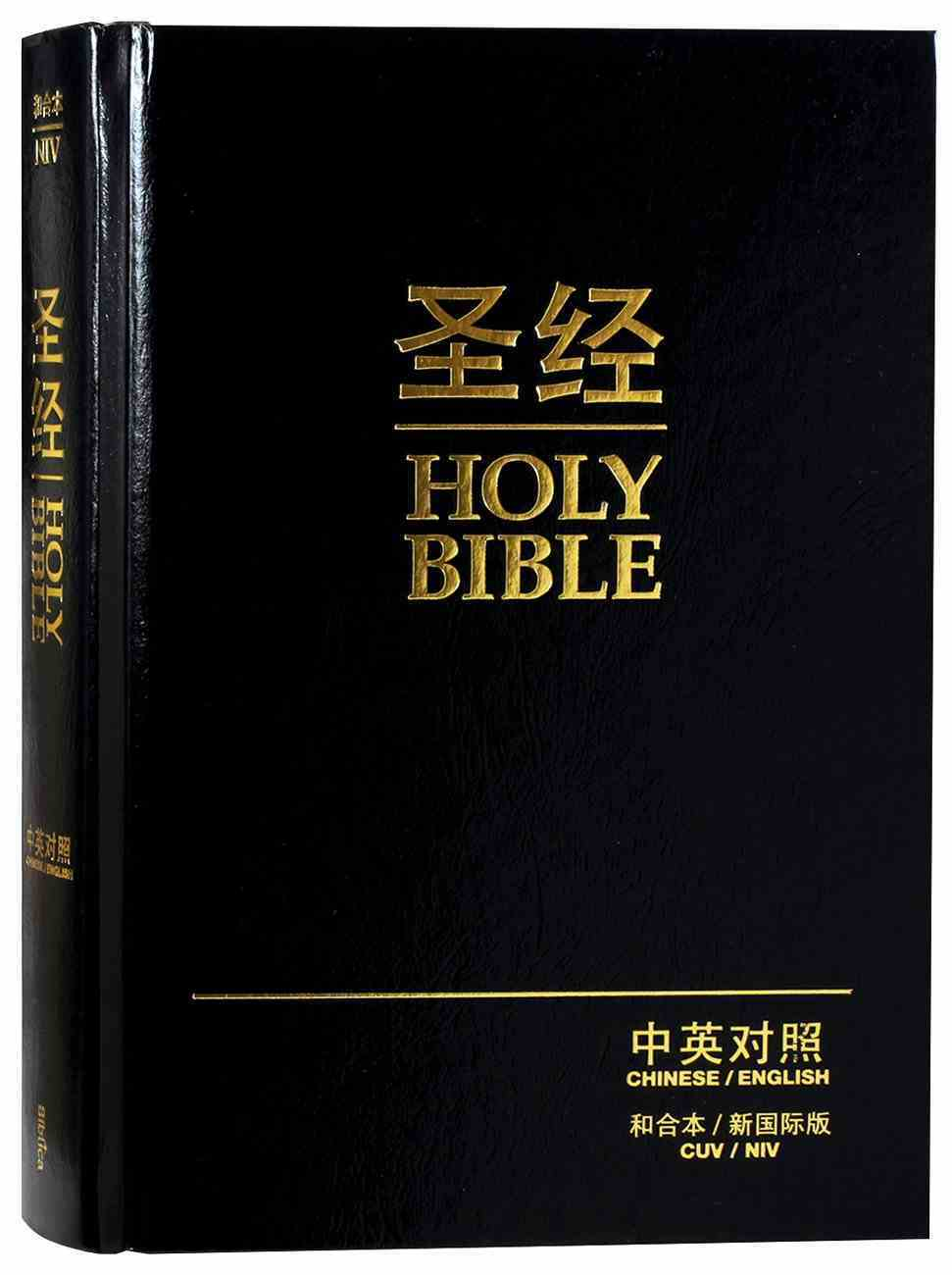 Cuv NIV Chinese/English Bilingual Bible (Black Letter) (Simplified) Hardback