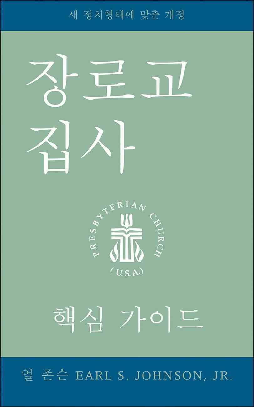 The Presbyterian Deacon, Korean Edition eBook