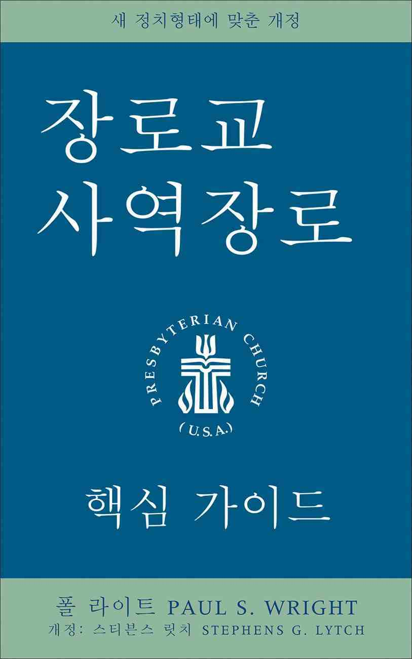 The Presbyterian Ruling Elder, Korean Edition eBook