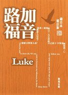 Rcuv Revised Chinese Union Gospel of Luke Shangti Edition Traditional Script Colourful Paperback