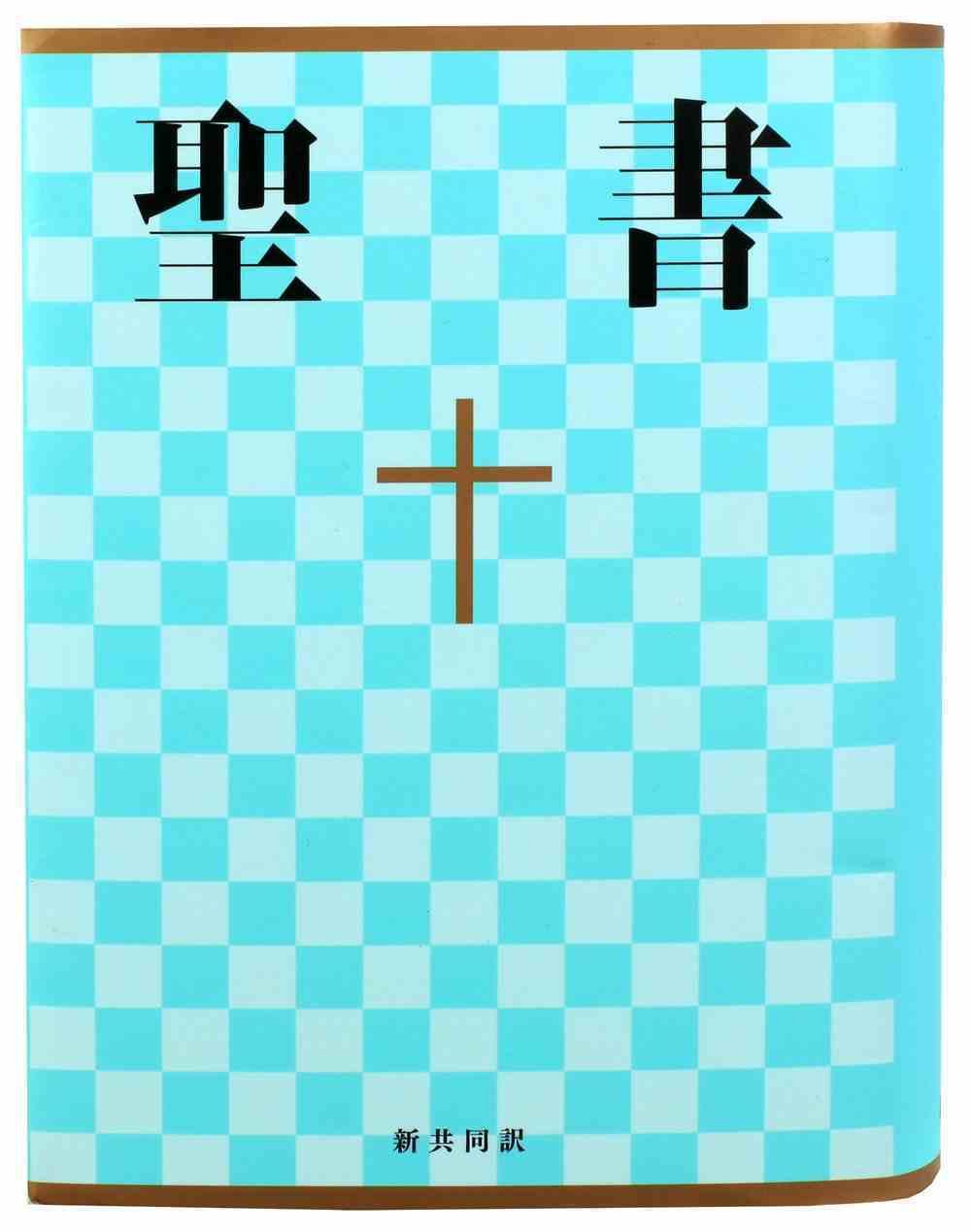 Japanese Bible Interconfessional Flexi Back