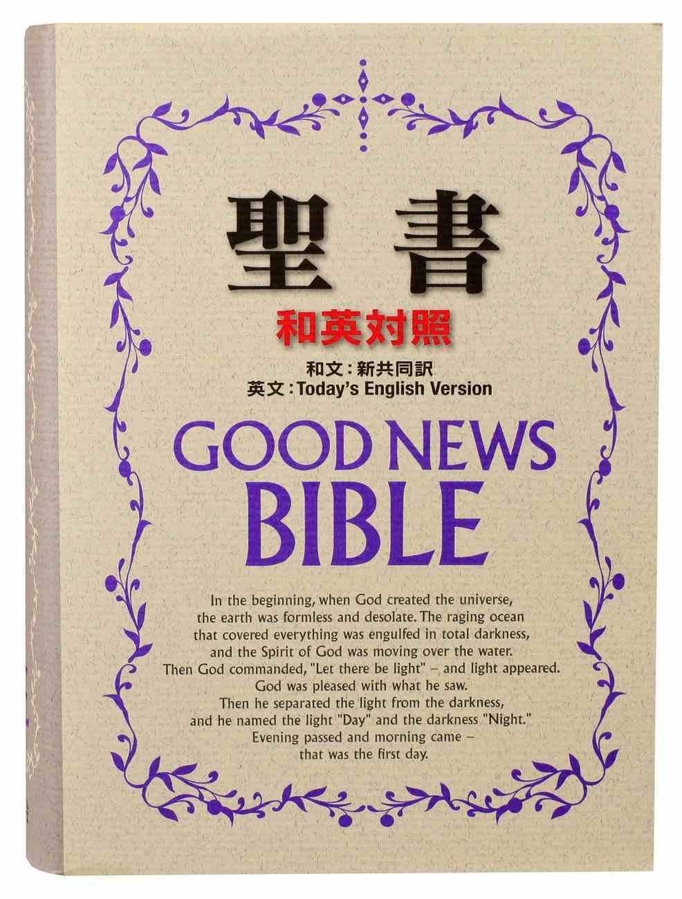 Tev/Gnb Japanese English Bible Beige Flexi Back